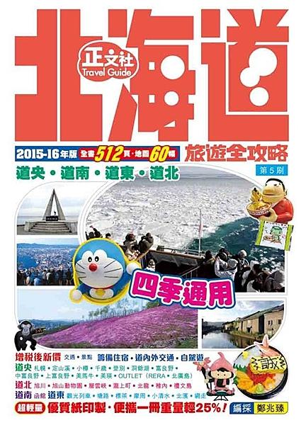 (二手書)北海道旅遊全攻略(第5刷)