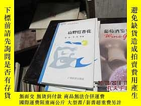 二手書博民逛書店山野的紅杏花罕見383319636 徐晉 民族 出版1990