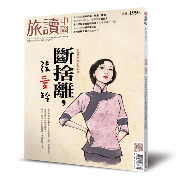 Or旅讀中國 2020年5月號第99期