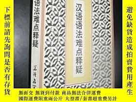 二手書博民逛書店漢語語法難點釋罕見疑5460 鄭懿德 等 華語教學出版社 出版1
