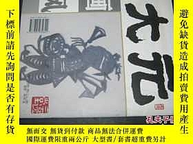 二手書博民逛書店大罕見畫風 籤贈本6713 同心出版社 同心出版社 出版2000