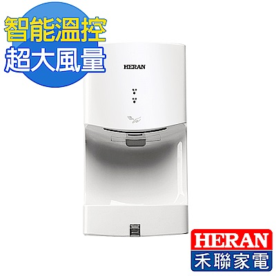 HERAN 禾聯 紅外線自動感應 乾手機 烘手機 HHD-14A1W