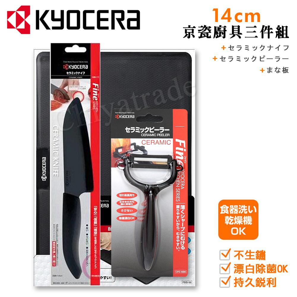 【KYOCERA】日本京瓷抗菌陶瓷刀 削皮器 砧板 超值三件 黑刀黑刃組(刀刃14cm)