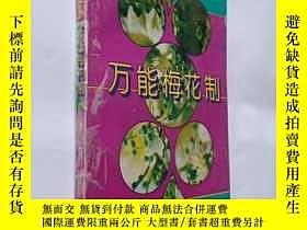 二手書博民逛書店罕見萬能梅花制5919 郭巍著 蜀蓉棋藝出版社 ISBN:978