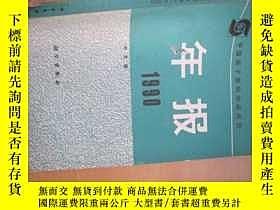 二手書博民逛書店罕見8546年報199019636 科學 科學 出版1991