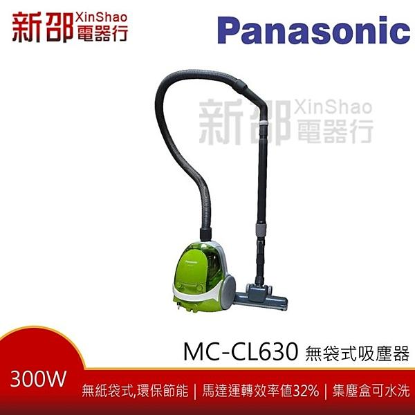 *~新家電錧~*【Panasonic國際牌】雙旋風無紙袋集塵式吸塵器(MC-CL630)