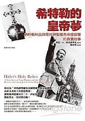 希特勒的皇帝夢:納粹戰利品與尋找神聖羅馬帝國御寶的真實故事