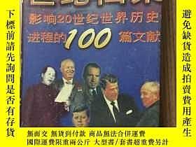二手書博民逛書店罕見世紀檔案:影響20世紀世界歷史進程的100篇文獻:1896-