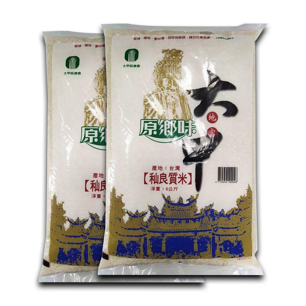 【大甲農會】原鄉味秈米-5kg-包 (2包一組)
