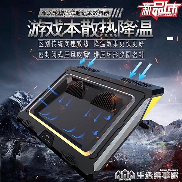 游戲本筆記本散熱器暗影精靈外星人17寸15.6戴爾G7游匣G3拯救者壓風式散熱器 NMS生活樂事館