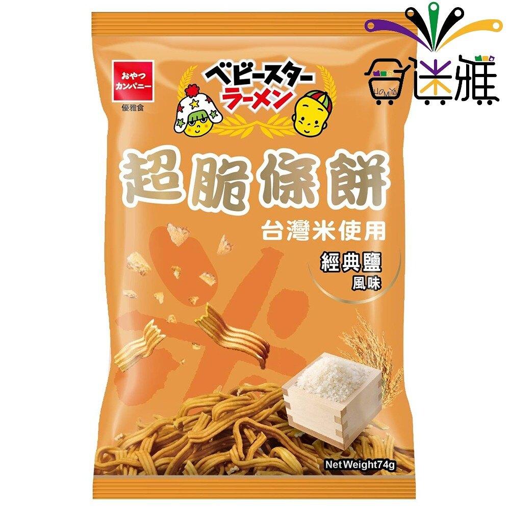 模範生超脆條餅 經典鹽風味(74g/包)-01