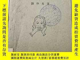 二手書博民逛書店罕見民國舊書口琴演奏法劉仲光著民國32年1943年正中書局發行1