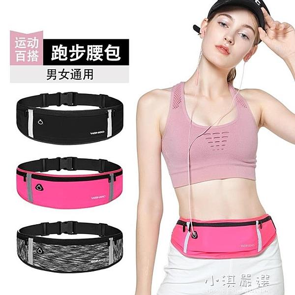 運動健身跑步手機腰包男女款馬拉鬆裝備超薄防水隱形多功能腰帶包『小淇嚴選』