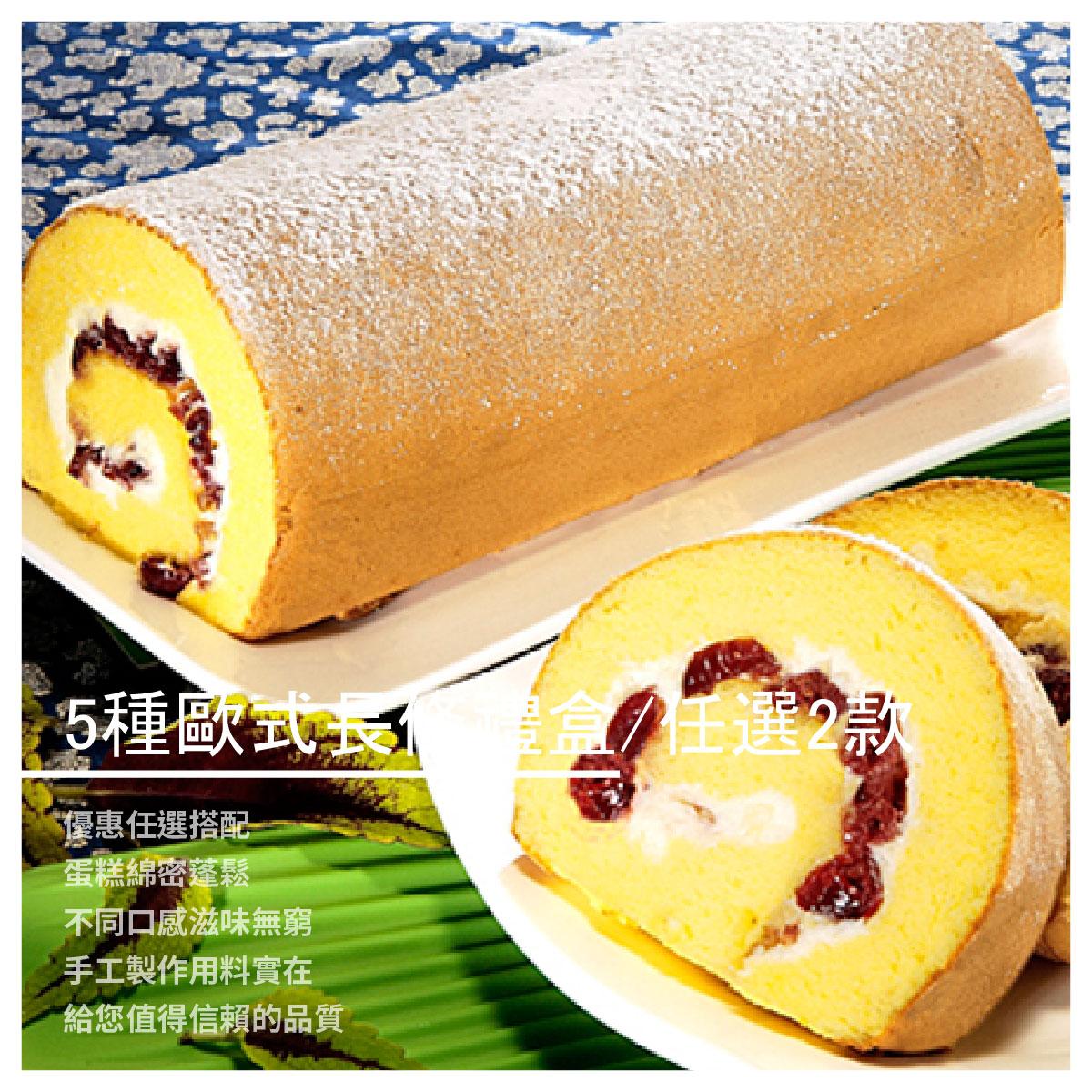 【優仕紳蛋糕】5種歐式長條禮盒/5款任選2款
