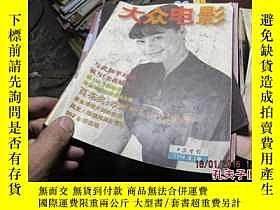 二手書博民逛書店大衆電視罕見1995 2 881619636 雜誌 雜誌 出版1