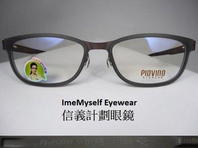 【信義計劃眼鏡】 Piovino 3059 林依晨代言 塑鋼 薄鋼 有鼻墊 超輕 超彈性 超越 jins owndays