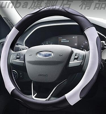 汽車用品 汽車方向盤套