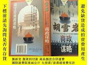 二手書博民逛書店罕見胡雪巖商政謀略:從一個小夥計到中國頭號官商的錦囊妙計6583