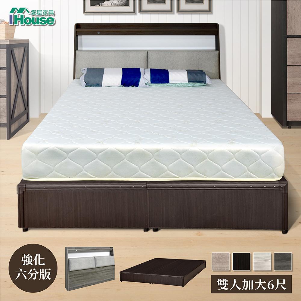 IHouse-日鄉 插座燈光床頭+經濟型強化六分床底 二件組-雙大6尺