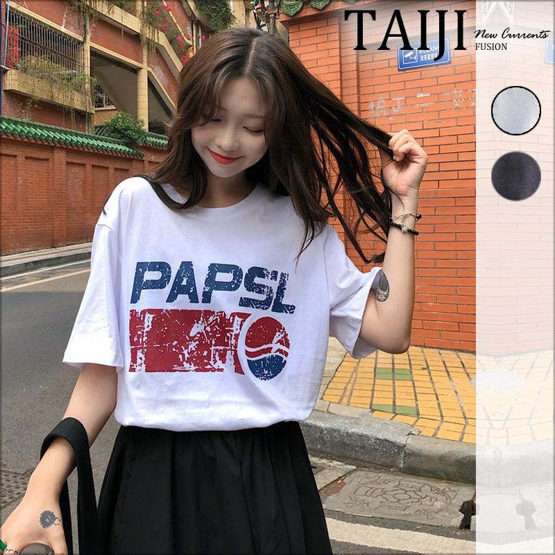 潮流短T‧情侶款PAPSL可樂仿舊復古印花圓領短T‧二色【NF201005】-TAIJI-