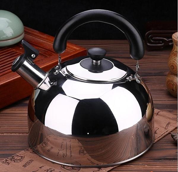 美廚304不銹鋼家用鳴音加厚燒水壺電磁爐煤氣灶鳴笛開水燃氣炊壺  【快速出貨】