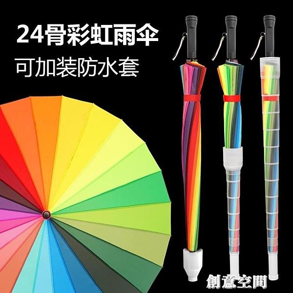 彩虹傘女七彩加固大號24骨抗風長把長柄雨傘防水套伸縮縮骨塑料殼 創意空間 NMS