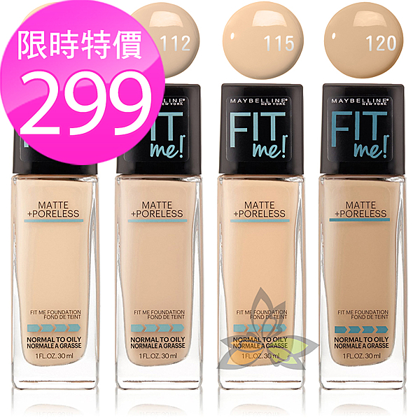 【特惠秒出】媚比琳Maybelline Fit Me 反孔特霧粉底液 30ml 原廠正品【百奧田旗艦館】