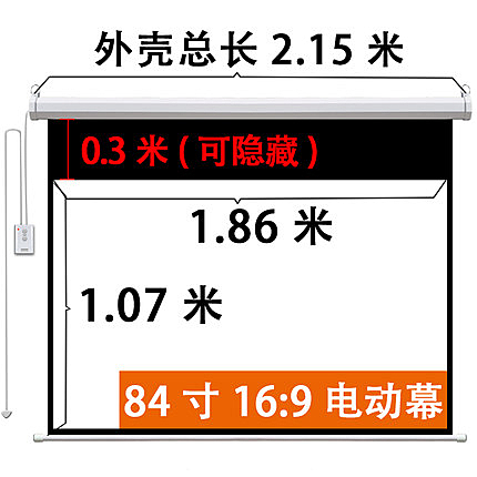電動遙控會議室抗光投影幕布鐳射投影儀機幕布金屬螢幕家用Ps:白塑材質84寸 叮噹百貨