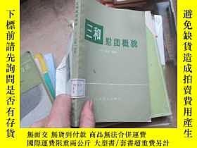 二手書博民逛書店8757罕見三和財團概貌19636 佐藤一段 上海譯文 出版19