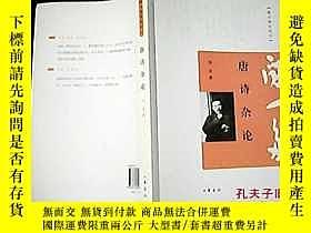 二手書博民逛書店罕見中國小說史略/跟大師學國學10192 魯迅著 中華書局 出版