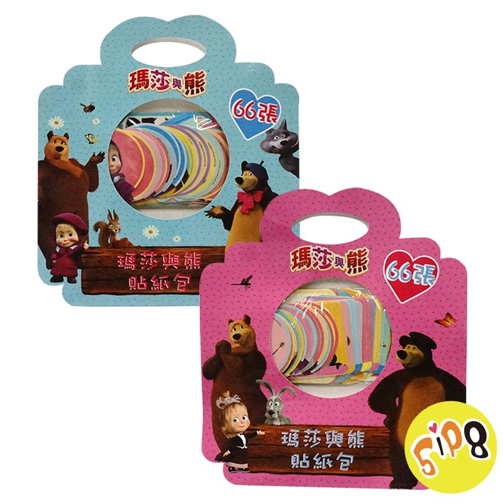 [瑪莎與熊] 超值貼紙包66枚 隨機出貨【5ip8】[現貨]