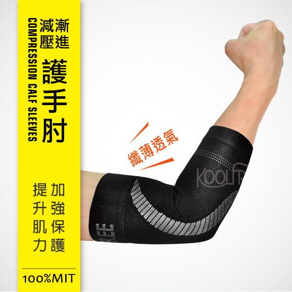 輕薄透氣 漸進減壓 護手肘(一雙入)