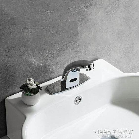免接觸全自動全銅智慧紅外線感應水龍頭公共洗手面盆冷熱龍頭  夏洛特居家名品