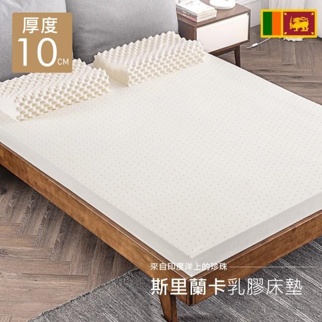 乳膠床墊-斯里蘭卡100%天然乳膠床墊 厚度10CM ,防蹣、通風透氣,彈力持久不變,高密度乳膠