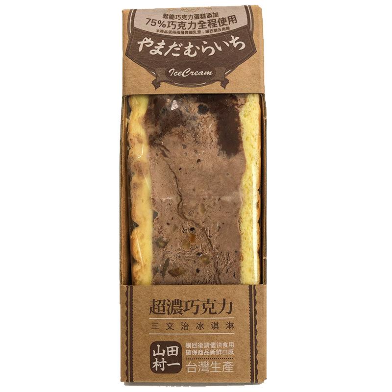 山田村一超濃巧克力三文治冰淇淋-90g