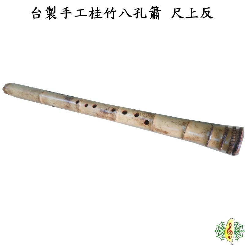 洞簫 [網音樂城] 九節十目 台製 桂竹 八孔 G調 歐陽 頂級 手工簫 南管簫規格