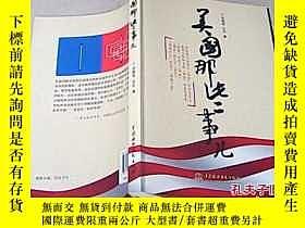 二手書博民逛書店罕見美國那些事兒10192 吳楚克,尕樂著 中國水利水電出版社
