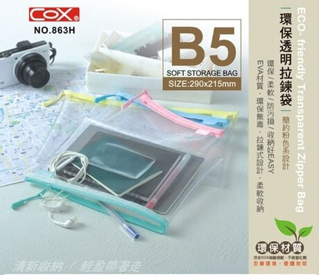 三燕 COX NO.863H B5 EVA環保透明拉鏈袋