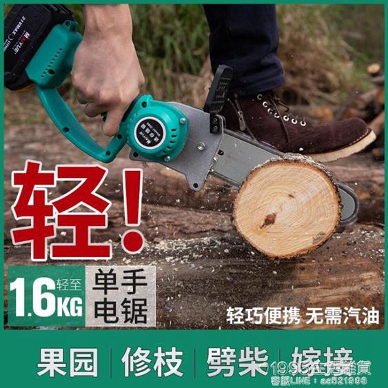充電式單手電鏈鋸修枝小型家用戶外手持無線鋰電果園電動伐木電鋸  夏洛特居家名品