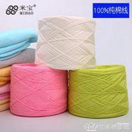 棉線棉紗線寶寶線純棉毛線嬰兒全棉手工編織粗絨線鉤針手編牛奶棉