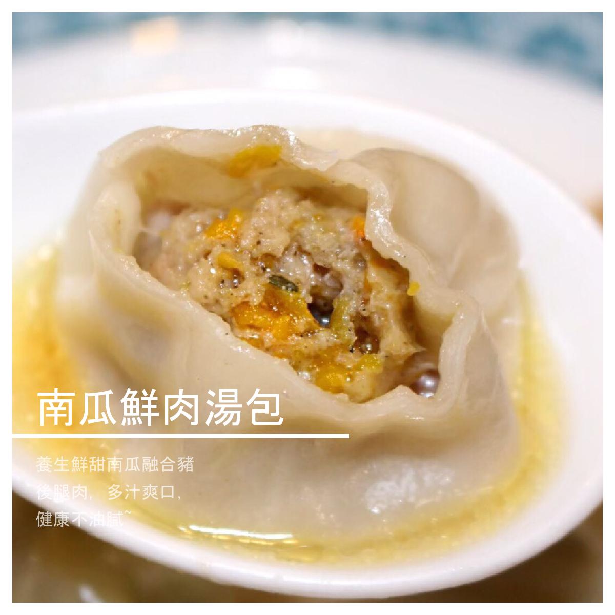 【天心坊湯包】南瓜鮮肉湯包 20顆[盒]
