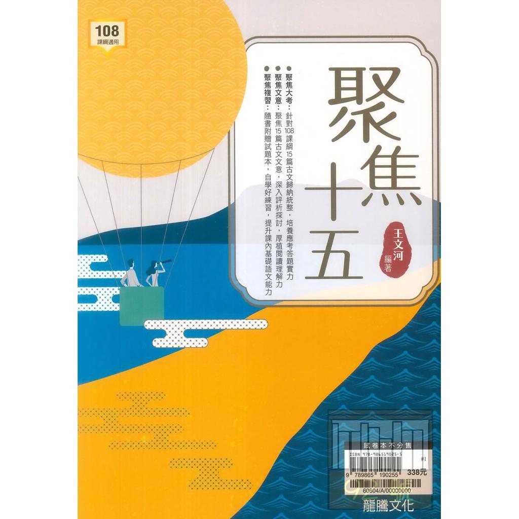 龍騰高中國文聚焦十五(60604)