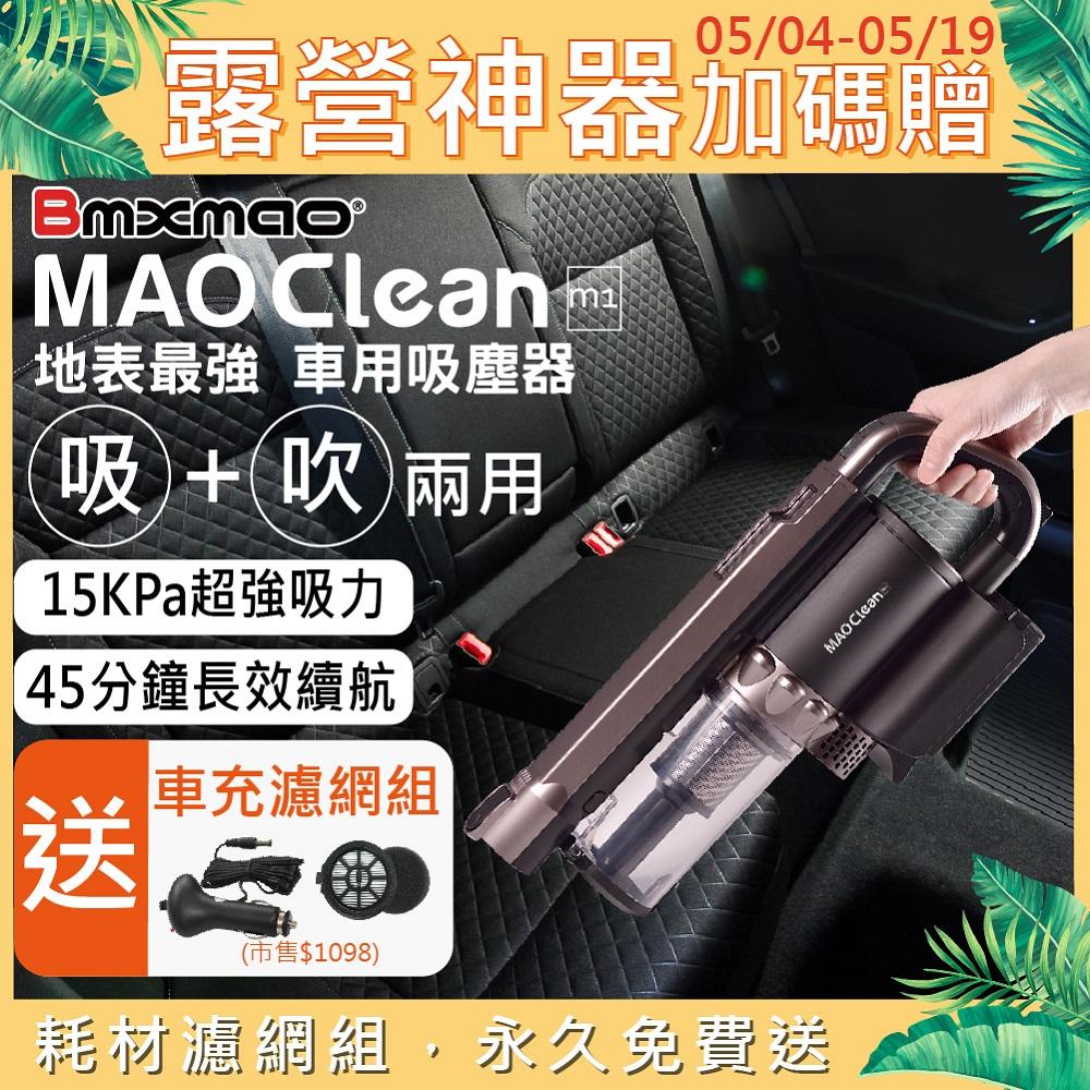 限量送車充濾網組 日本Bmxmao MAO Clean M1 地表最強車用無線吸塵器 - 6組吸頭/附收納包 (車用清潔/電腦清潔/木屑吹塵)