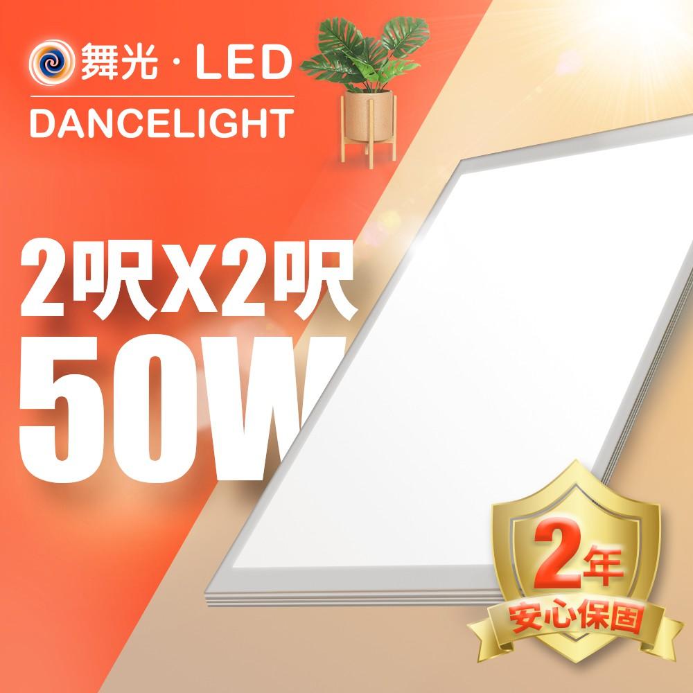 舞光 LED超薄平板燈 2呎X2呎 50W 輕鋼架 面板燈 2年保固 內附快接頭