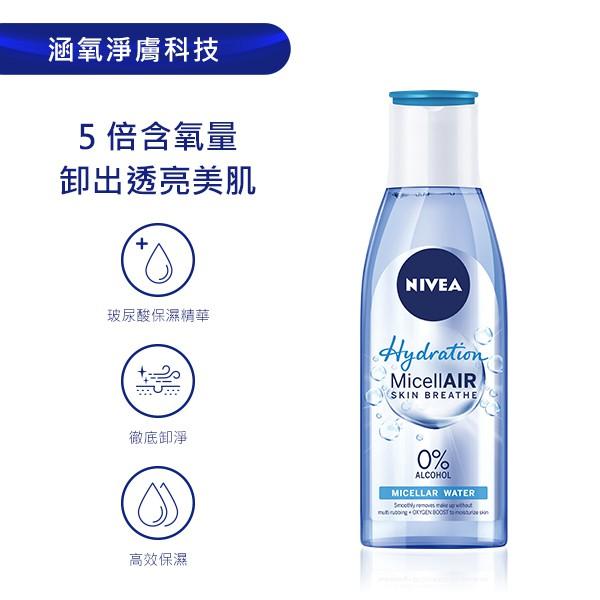NIVEA妮維雅涵氧深層保濕卸妝水200ml【康是美】
