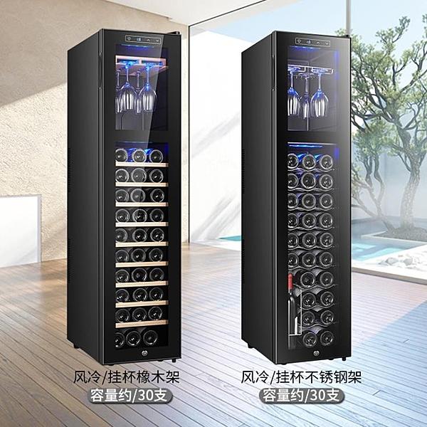 科蒂斯30支裝電子恒溫保濕紅酒櫃家用冰吧掛杯茶葉冷藏風冷雪茄櫃MBS「時尚彩紅屋」
