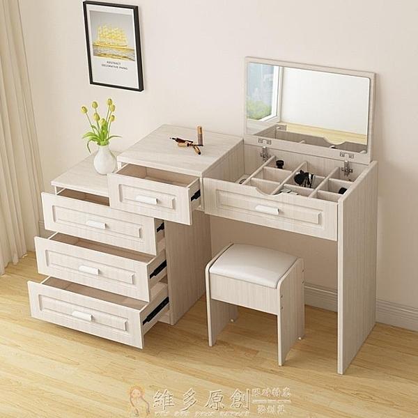 化妝櫃 簡約現代小戶型迷你公主化妝桌經濟型可伸縮臥室梳妝台北歐電腦桌 DF 維多原創