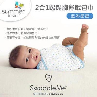 ✿蟲寶寶✿【美國 Summer 】2合1踢踢腳舒眠包巾 - 藍彩星星