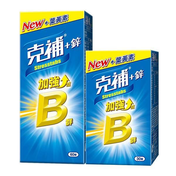 克補B群 +鋅加強錠60+ 30錠【康是美】