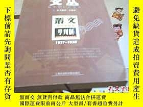 二手書博民逛書店罕見文叢(創刊號)【架20-4】4246 王曉東 上海社會科學院